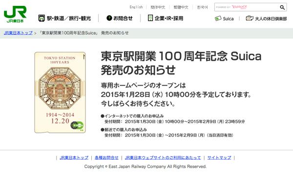 「東京駅開業100周年記念Suica」改めて販売方法(ネットと郵送)を発表 → 申込受付は2015年1月30日から
