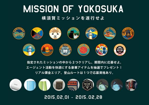 【Ingress】「MISSION OF YOKOSUKA」ミッションクリアでプレゼントキャンペーン