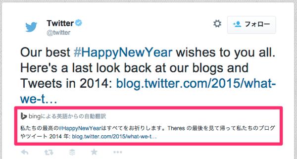 【Twitter】外国語のツイートの翻訳機能を搭載(40言語以上に対応)