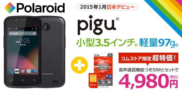 「Polaroid pigu」100gを切る格安スマホが4,980円で売られていた