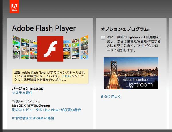 【Google Chrome】Flashプレーヤープラグインを無効にする方法(アンインストール)