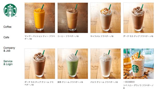 【スターバックス】「フラペチーノ」6品目を20円値上げ