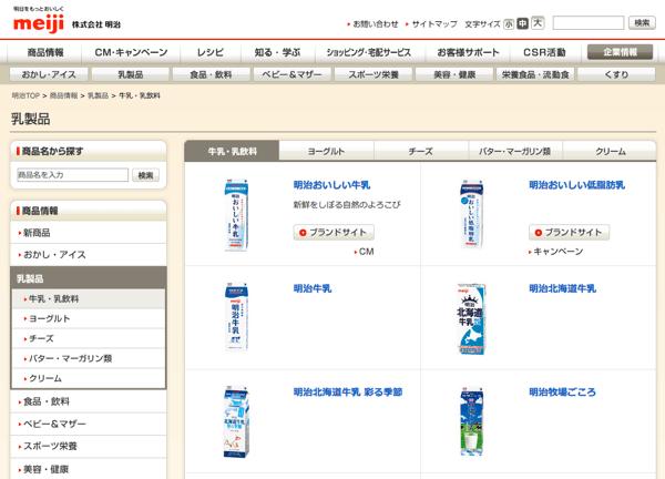 【値上げ】明治、牛乳・ヨーグルト・乳飲料など54品を2015年4月より値上げへ
