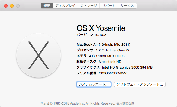 【OS X Yosemite】「OS X 10.10.2」ソフトウェアアップデートがリリース