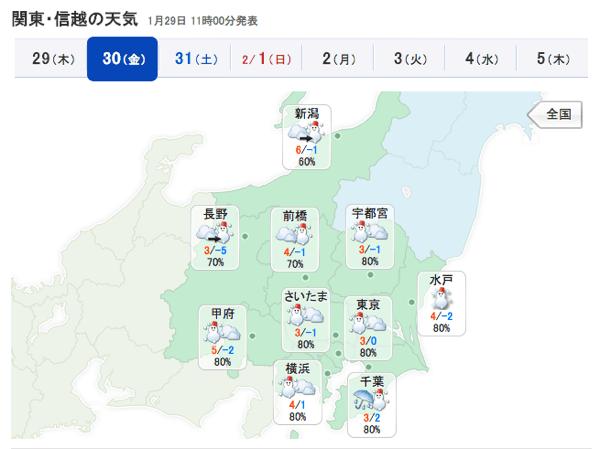 明日(1月30日)は関東地方に雪