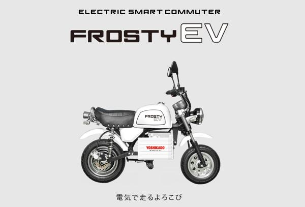 モンキーみたいなEVバイク「フロスティEV」