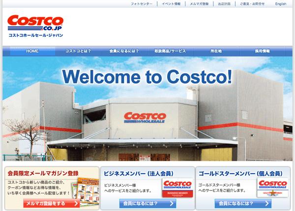 コストコのビジネスを支えるのは年会費4,000円