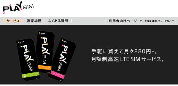 ソニー、So-netと組んでXperiaで格安スマホ参入を発表