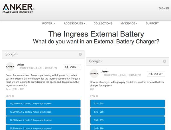 【Ingress】Anker、モバイルバッテリー製作においてNiantic Labsとパートナーシップ契約を締結