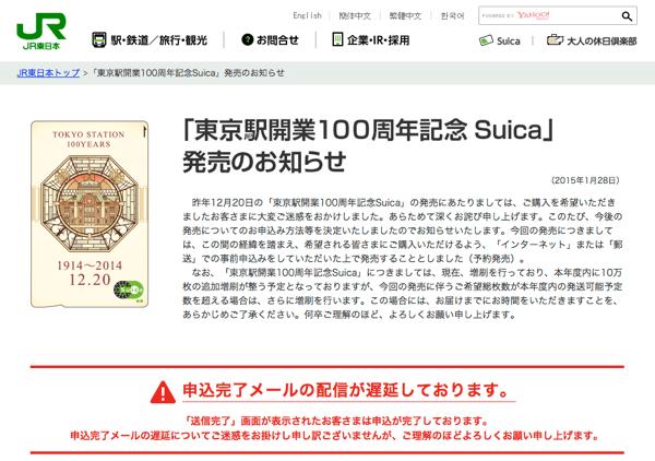 「東京駅開業100周年記念Suica」発売開始してますよ!(申込受付は2月9日まで)