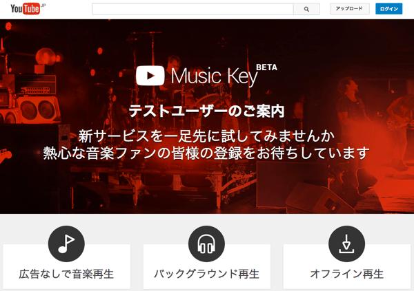 「YouTube Music Key」広告なし&バックグラウンドで音楽再生できるサービス