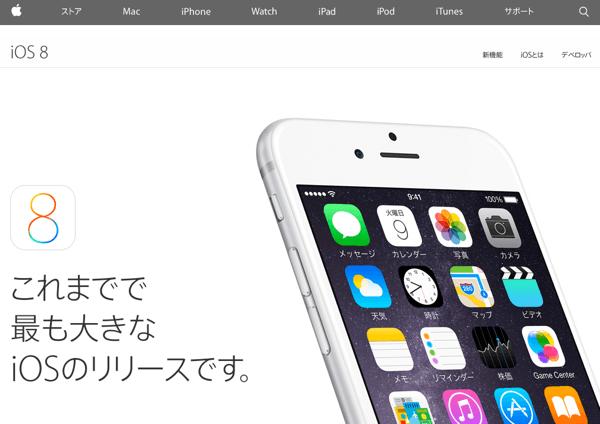 「iOS 8.1.3」アップデートしてからWiFiの調子が悪いので色々と調べているメモ(追記あり)