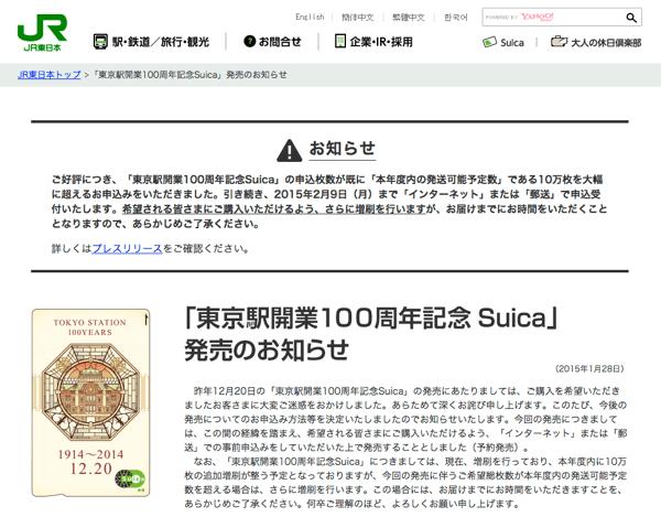 「東京駅開業100周年記念Suica」3日間で申し込み170万枚