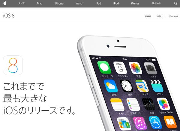 【iOS 8】普及率は72%