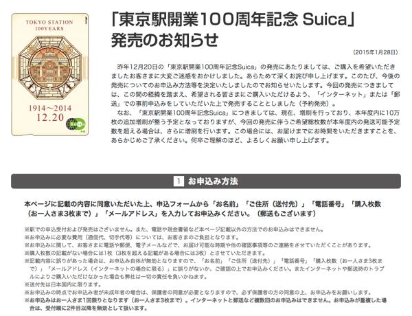 「東京駅開業100周年記念Suica」申し込み数が300万枚を突破