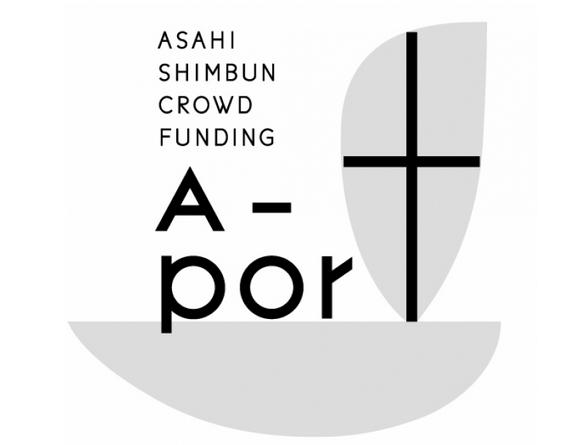 朝日新聞、クラウドファンディングサイト「A-port」開始