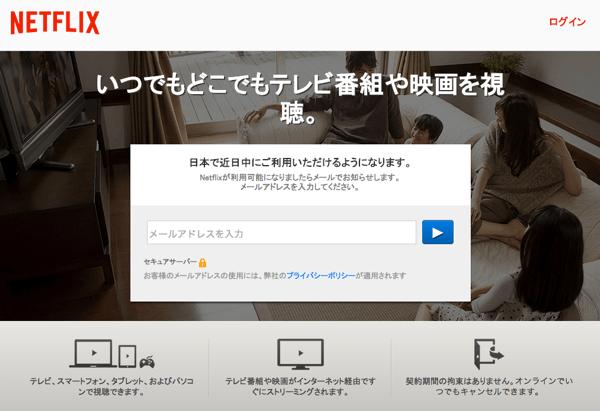 動画配信サービス「Netflix(ネットフリックス)」2015年秋に日本でサービス開始を発表