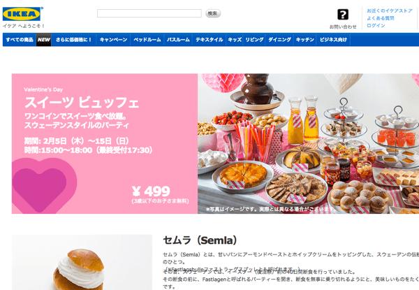 【IKEA】499円でスイーツ食べ放題!期間限定で「スイーツ ビュッフェ」を実施(2015年2月5日〜15日)