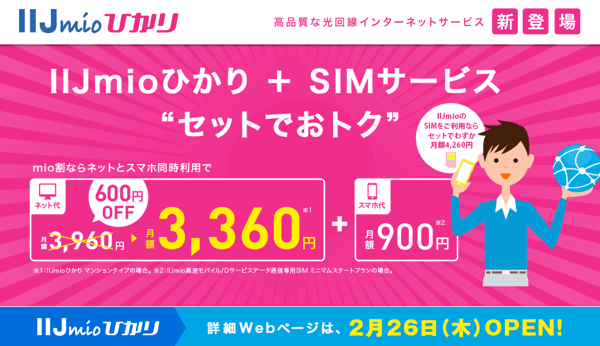 【IIJmio】IIJmioユーザは月額600円引きになる光回線インターネット「IIJmioひかり」(マンション3,960円・戸建4,960円)