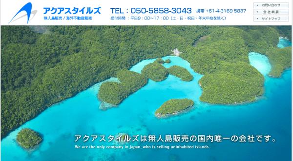無人島は個人でも買える!安い島は三重県の丸島で2,200万円「アクアスタイルズ」