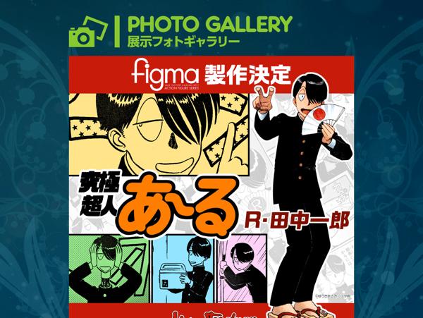 やぁ。欲しい。「R・田中一郎」figma製作決定