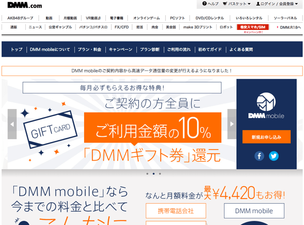 【DMM mobile】人気プラントップ3は何?