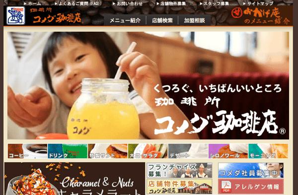 「コメダ珈琲店」2016年に株式上場へ