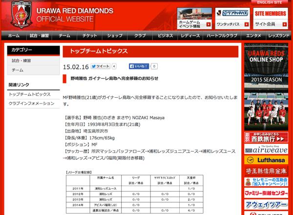 浦和レッズ・野崎雅也、ガイナーレ鳥取へ完全移籍