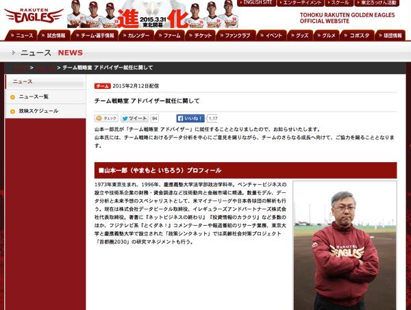 山本一郎氏、楽天イーグルスの「チーム戦略室 アドバイザー」就任