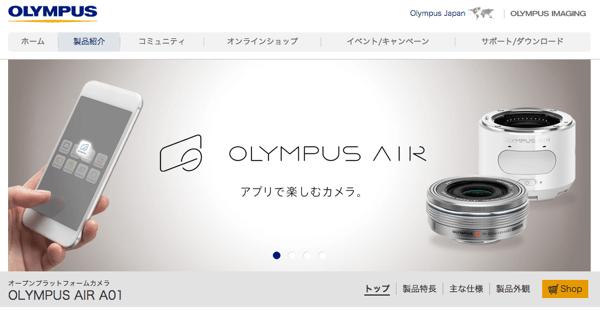 「OLYMPUS AIR A01」レビュー記事