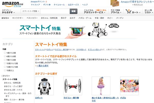 Amazon、スマホやタブレットと連携するおもちゃの特集ページ「スマートトイ特集」開設