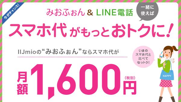 【IIJmio】「IIJmio(みおふぉん)」をIIJmioホームページから購入すると先着1万名にLINE電話の300コールクレジット(300円分)をプレゼントするキャンペーンを実施中
