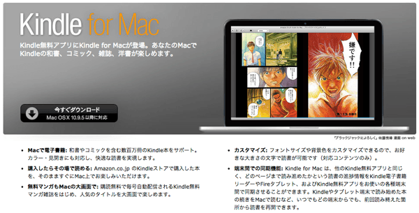 「Kindle for Mac」リリース