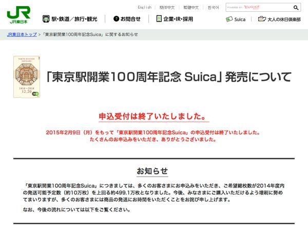 「東京駅開業100周年記念Suica」最終の申込数は499万枚に