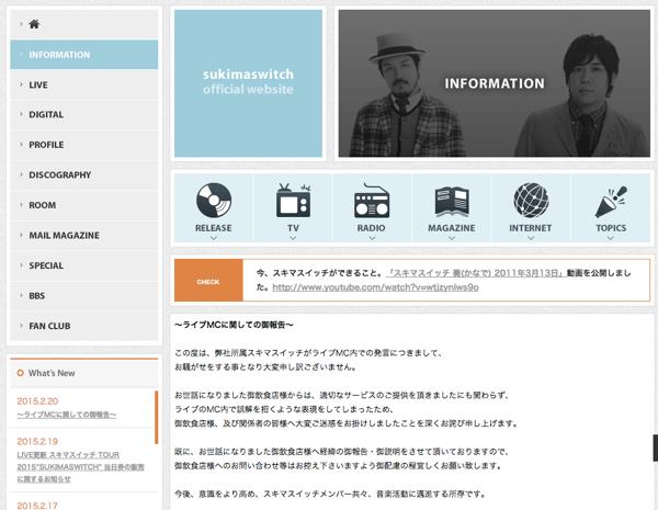 「スキマスイッチ」ライブMCによる炎上騒動に関して所属事務所が謝罪
