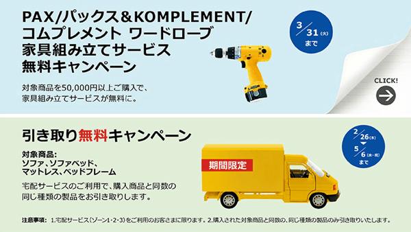 「IKEA」家具組み立て無料キャンペーン&引き取り無料キャンペーンを実施