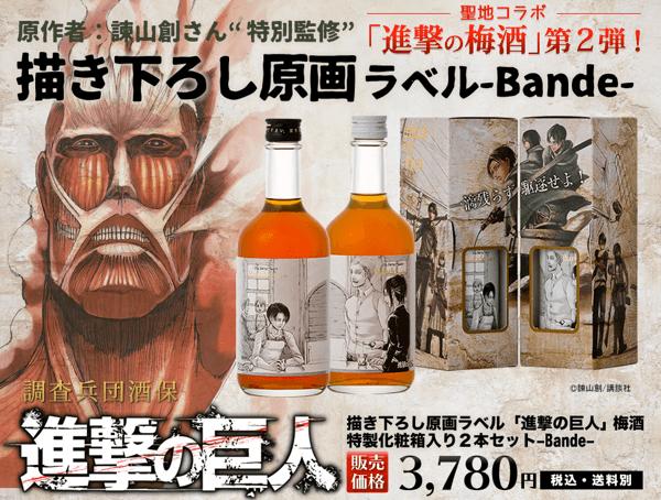 【進撃の梅酒】諌山創の描き下し原画ラベル「進撃の巨人」梅酒の予約受付開始