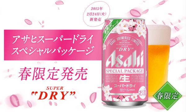 桜のピンク缶「アサヒスーパードライ 春限定」2015年2月24日発売開始(味はいつもの)