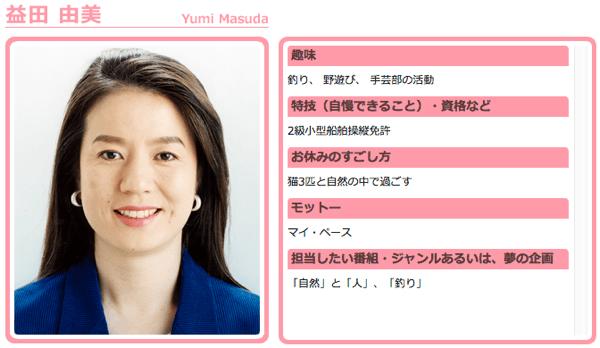 【フジテレビ】益田由美アナ、女子アナとして初の定年退職を迎える