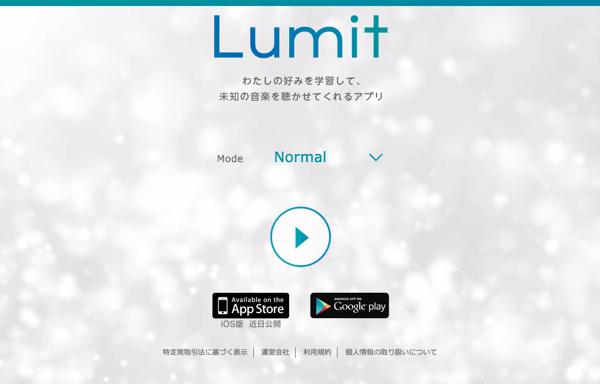 自分の好みを学習してくれる無料で聴き放題の音楽サービス「Lumit(ルミット)」