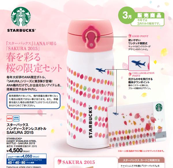 【機内限定】ANAとスターバックスがコラボ「SAKURA 2015」桜デザインの限定ステンレスボトル4,500円