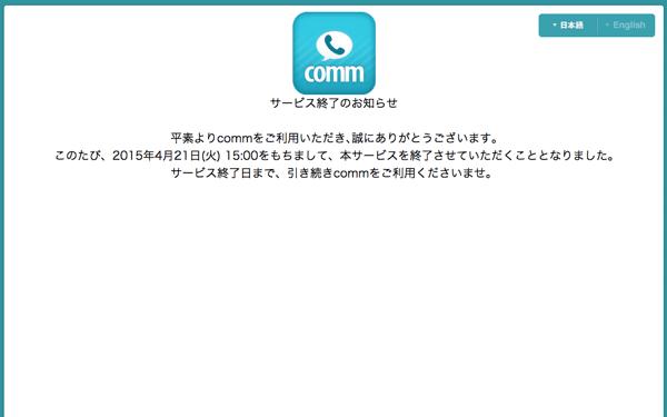 DeNAのLINEみたいなアプリ「comm」2015年4月21日でサービス終了