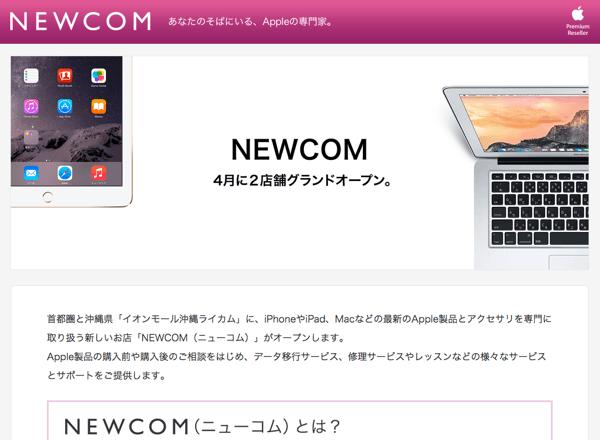 「NEWCOM」イオンがApple製品の購入相談・データ移行・設定や修理を提供する正規代理店を出店