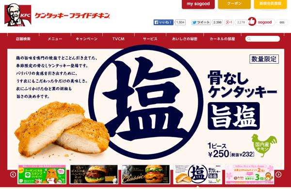 【KFC】オリジナルチキンなど10〜30円の値上げを2015年3月25日より実施