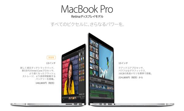 Apple「MacBook Pro Retina 13インチ」と「MacBook Air」をアップデート → Proは感圧タッチトラックパッドを搭載