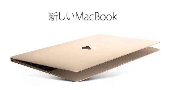 待望の12インチ!「MacBook 12インチ」発表 → 920g&薄さ13.1mm&USB-Cポートのみ&バッテリー持続時間は9時間