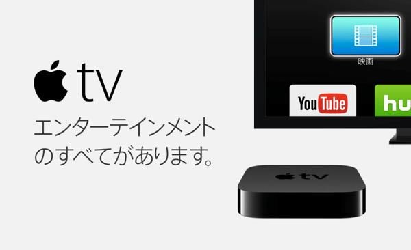 「Apple TV」99ドルから69ドルに値下げ