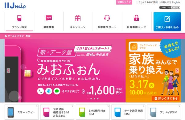 【IIJmio】「みおふぉん」2015年4月1日より高速データ通信の容量を増量へ(2GB→3GB、4GB→5GB、7GB→10GB)
