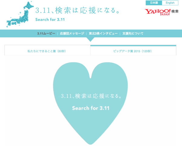 【Search for 3.11】ヤフーで「3.11」と検索すると被災地の復興に10円を寄付