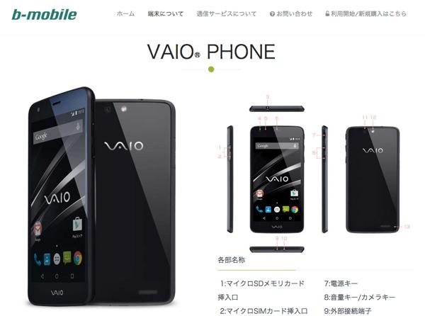 「VAIO Phone」発表(中身は台湾クアンタ製?VAIOはロゴだけ?)